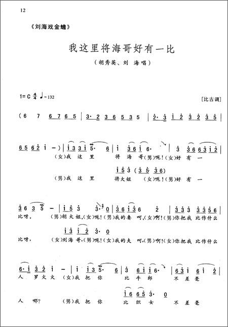 湖南花鼓戏名著名段选(附cd光盘2张):亚马逊:图书
