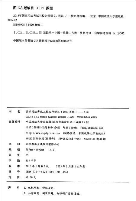国家司法考试三校名师讲义:民法