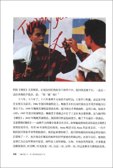 与他共度61世:张国荣的电影生命