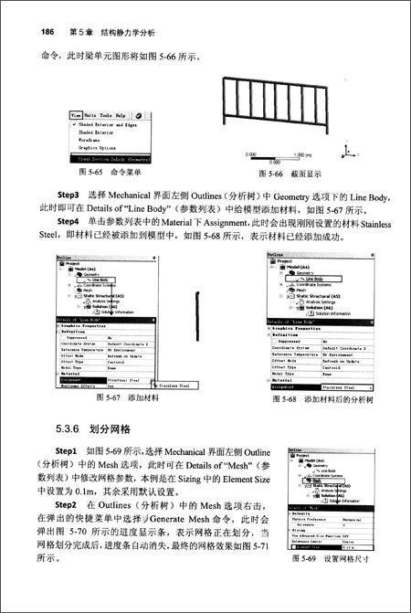 ANSYS Workbench14.0超级学习手册