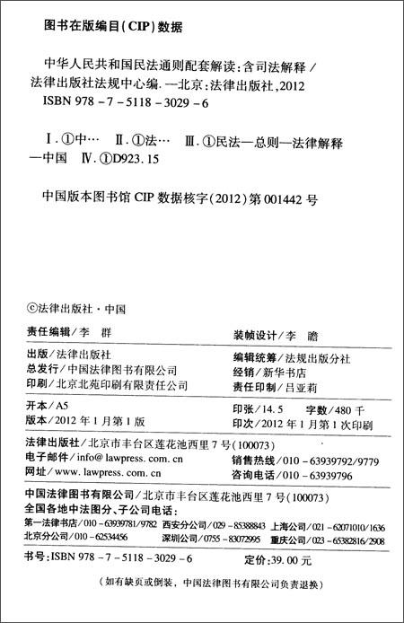 中华人民共和国民法通则配套解读