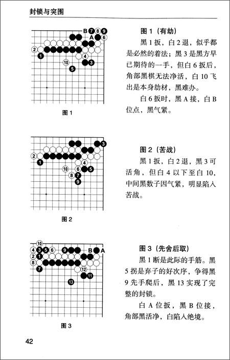 围棋战术技巧丛书:封锁与突围