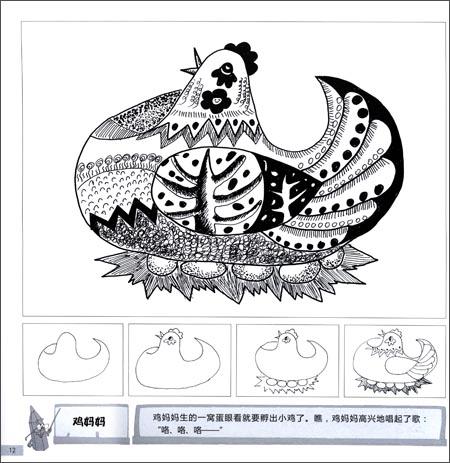 回至 儿童创意美术教程:邱芳线描画课堂(上) (平装)