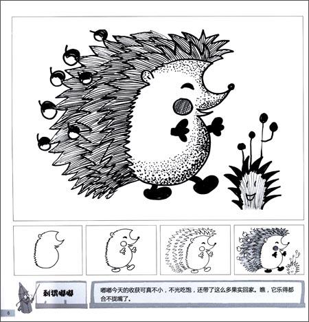 儿童创意美术教程:邱芳61线描画课堂(下):亚马逊