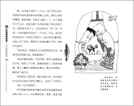 小布老虎丛书:装在口袋里的爸爸系列