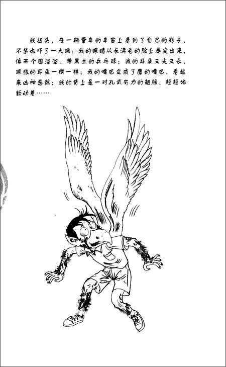 小布老虎丛书:装在口袋里的爸爸系列(第2辑)(套装共7册)