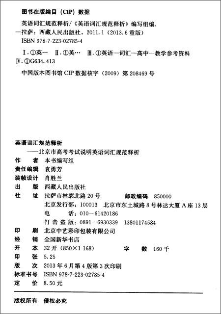 天利词汇•英语词汇规范释析:北京市高考考试说明英语词汇规范释析