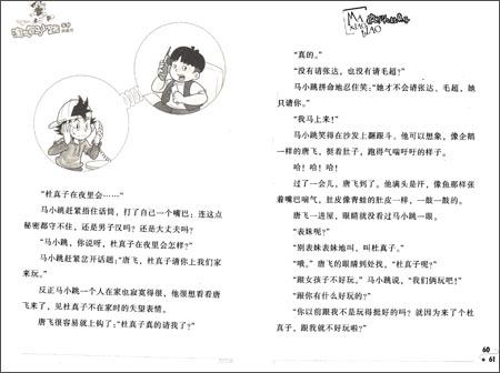 杨红樱淘气包马小跳系列:疯丫头杜真子
