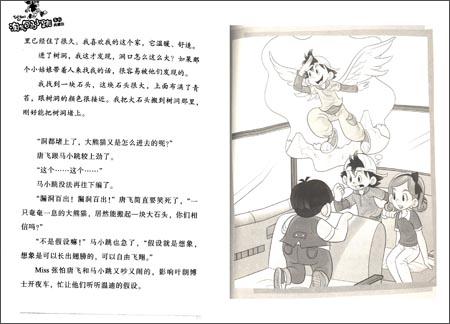 杨红樱淘气包马小跳系列:寻找大熊猫