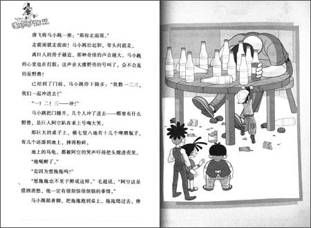杨红樱淘气包马小跳系列:巨人的城堡