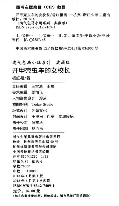 杨红樱淘气包马小跳系列:开甲壳虫车的女校长