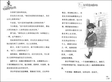 杨红樱淘气包马小跳系列:名叫牛皮的插班生