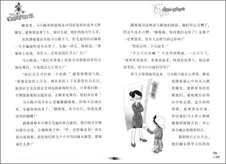 杨红樱淘气包马小跳系列:侦探小组在行动