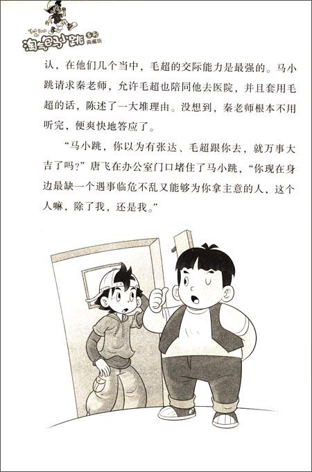 杨红樱淘气包马小跳系列:小英雄和芭蕾公主