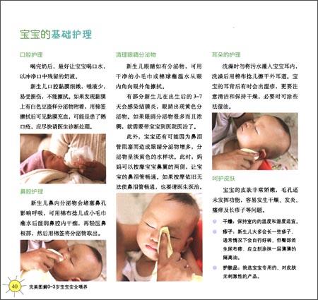 完美图解0-3岁宝宝安全喂养