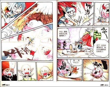 漫画世界元气系列:勇者传 不务正业篇1
