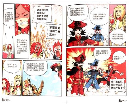 漫画世界元气系列:勇者传 不务正业篇2