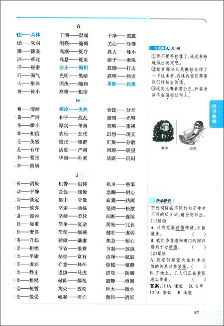 PASS绿卡图书:小学语文知识大全(新课标通用