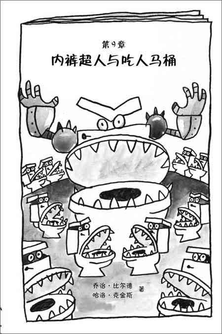 内裤超人与吃人马桶:马桶搋子大作战!