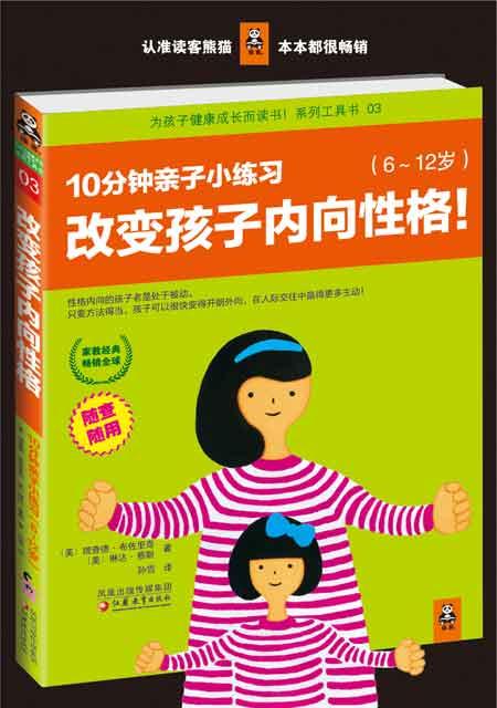 改变孩子内向性格,10分钟亲子小练习