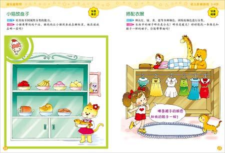 越玩越聪明•逻辑羊:幼儿阶梯游戏3-4岁益智