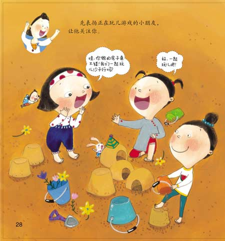 韩国儿童绘本插画