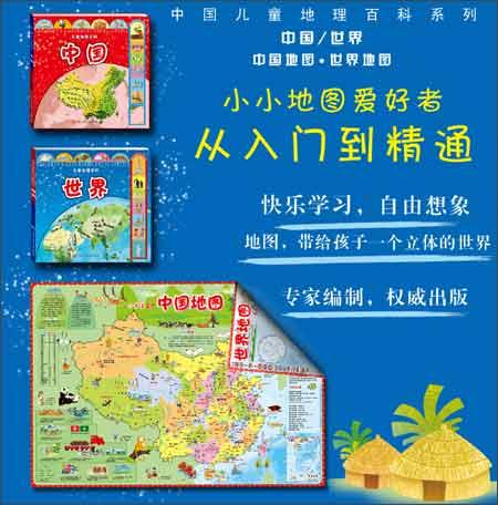 儿童地理百科