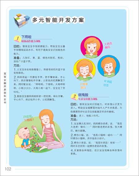 宝宝全脑开发百科全书