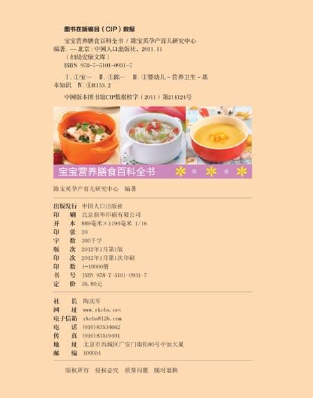 宝宝营养膳食百科全书