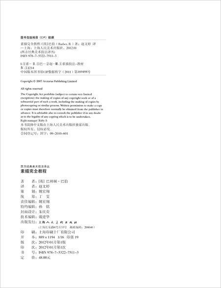 西方经典美术技法译丛:素描完全教程