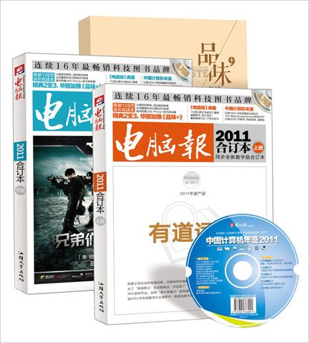 电脑报2011合订本+《品味+》