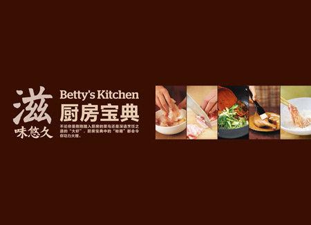 贝太厨房系列:滋味悠久