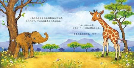 国际大师绘本文库:小象勿忘我系列