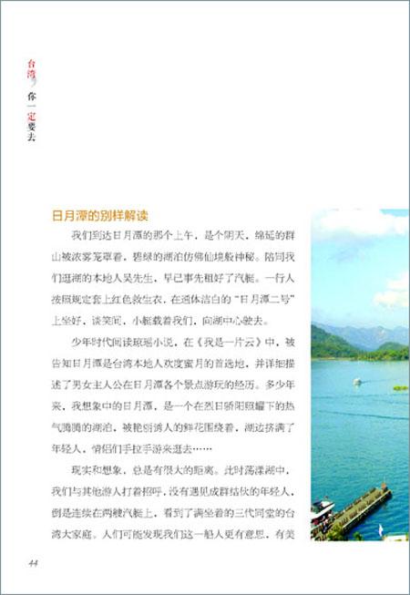 台湾,你一定要去