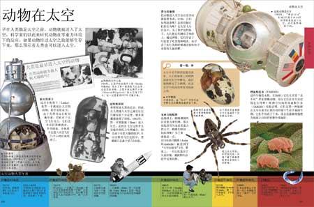 DK儿童太空百科全书