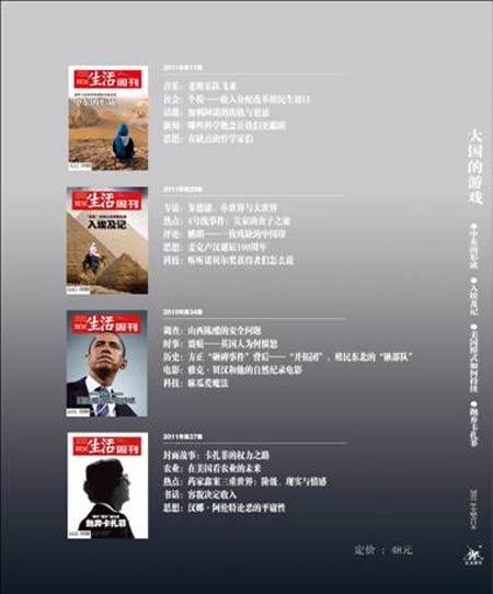 三联生活周刊:大国的游戏