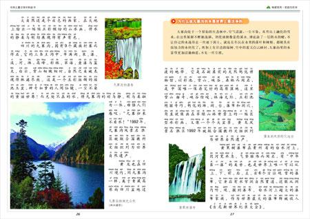 中国儿童立体百科全书61美丽的祖国(注音版)