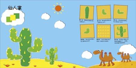 分园大2班撕纸贴画——秋天的树 儿童 手工制作网   有趣的小狗(撕