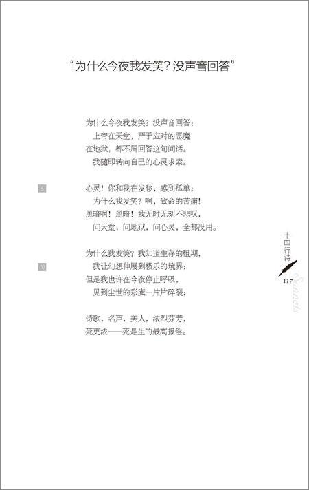 英诗经典名家名译:济慈诗选