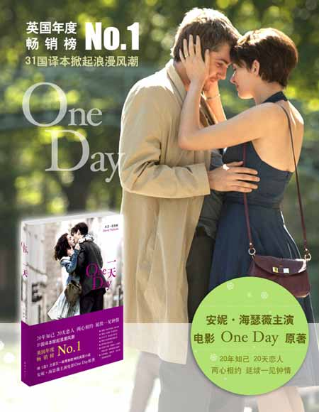 一天(安妮•海瑟薇主演One Day原著。20年知己,20天恋人。英国年度No.1)