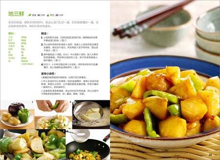 贝太厨房:从小爱吃的菜2