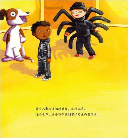 心灵成长儿童绘本:有时我会害怕