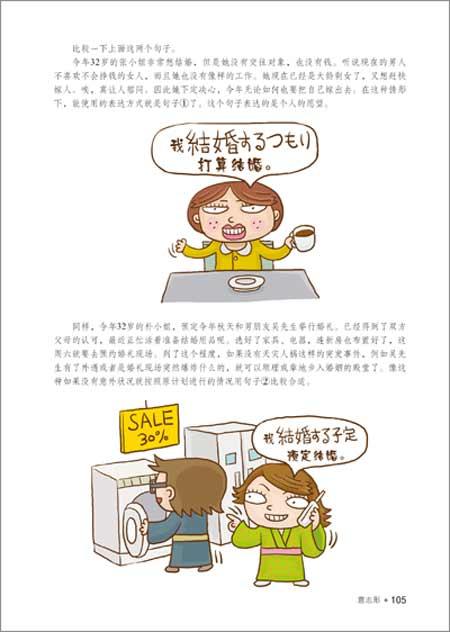 别笑!我是日语语法书