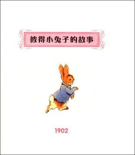 彼得兔的故事大全集