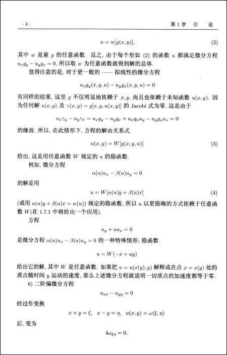 数学物理方法2