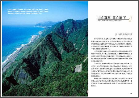 中国国家地理推荐之旅系列:台湾