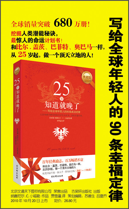 25岁知道就晚了:写给全球年轻人的90条幸福定律