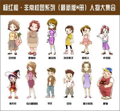 最新版杨红樱非常校园系列