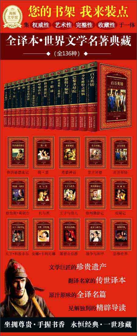 世界文学名著典藏•全译本:鲁滨逊漂流记