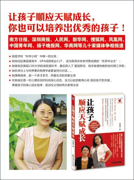 让孩子顺应天赋成长:与霍金对话的中国女孩培养之路